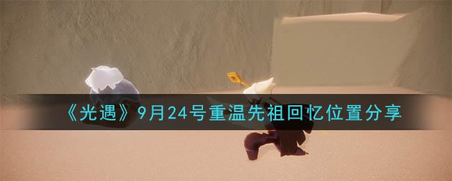 《光遇》9月24号重温先祖回忆位置分享