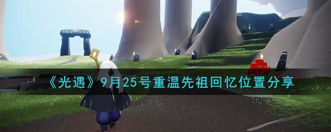 《光遇》9月25号重温先祖回忆位置分享