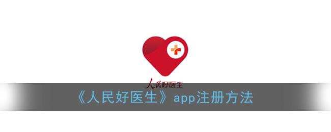 《人民好医生》app注册方法