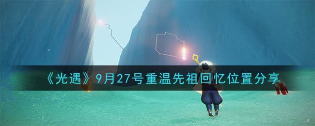 《光遇》9月27号重温先祖回忆位置分享