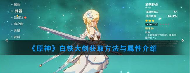 《原神》白铁大剑获取方法与属性介绍