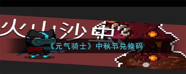《元气骑士》2020年中秋节兑换码领取