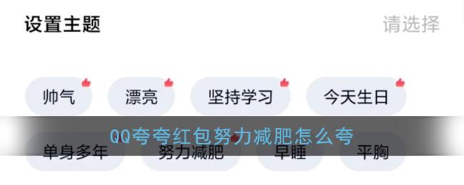 《QQ》夸夸红包努力减肥红包领取方法