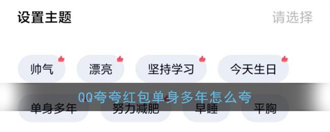 《QQ》夸夸红包单身多年红包领取方法