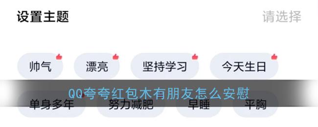 《QQ》夸夸红包木有朋友红包领取方法