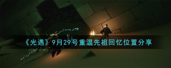 《光遇》9月29号重温先祖回忆位置分享