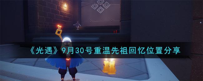 《光遇》9月30号重温先祖回忆位置分享