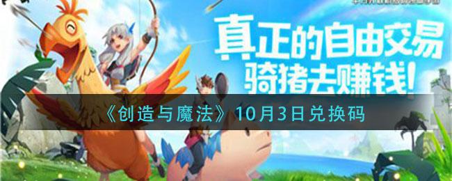 《创造与魔法》10月3日最新礼包兑换码