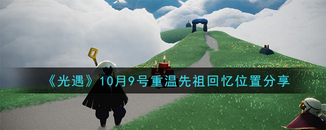 《光遇》10月9号重温先祖回忆位置分享