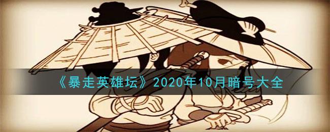 《暴走英雄坛》2020年10月暗号大全