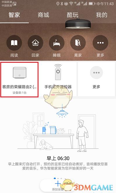 《华为智能家居》修改WiFi密码教程