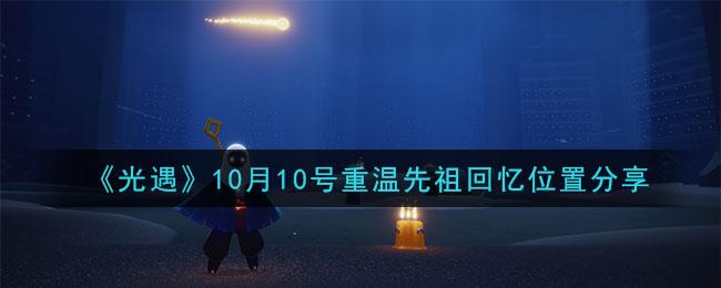 《光遇》10月10号重温先祖回忆位置分享