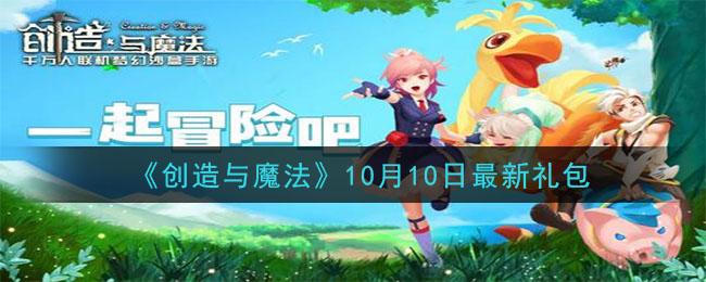 《创造与魔法》10月10日最新礼包兑换码