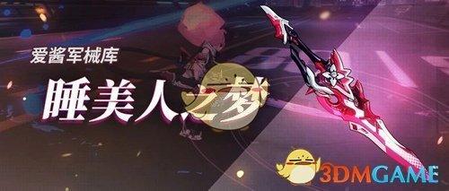 《崩坏3》V4.3版本超限武器睡美人之梦新版实用攻略