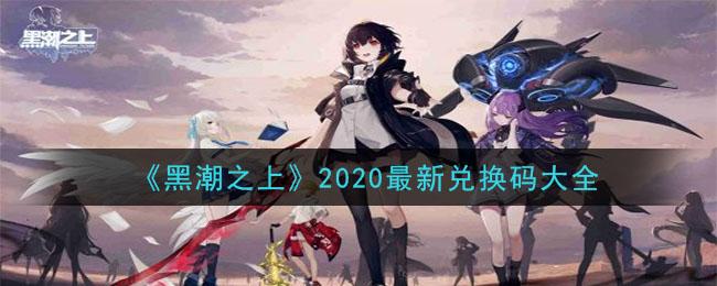 《黑潮之上》2020最新兑换码大全