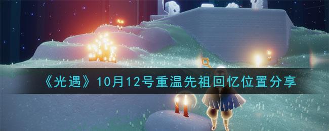《光遇》10月12号重温先祖回忆位置分享
