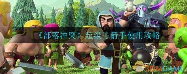 《部落冲突》超级弓箭手使用攻略