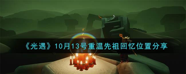 《光遇》10月13号重温先祖回忆位置分享