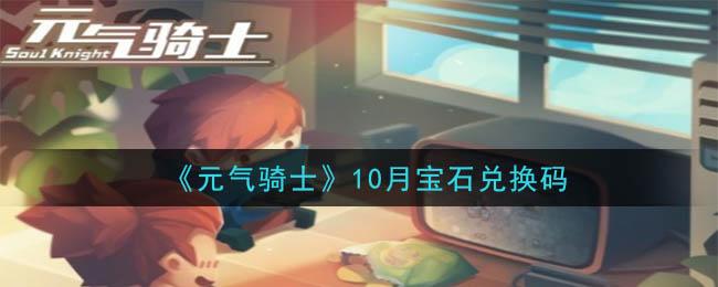 《元气骑士》10月宝石兑换码领取