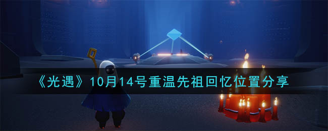 《光遇》10月14号重温先祖回忆位置分享
