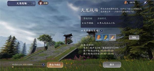 《天涯明月刀》天龙战场玩法攻略