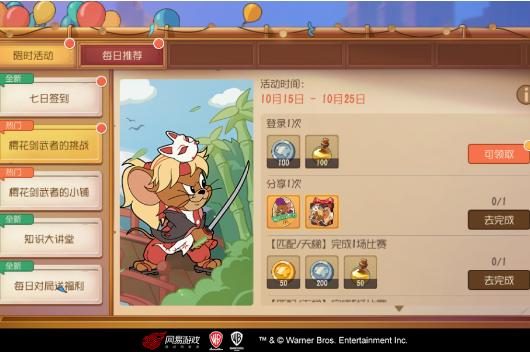 《猫和老鼠》樱花剑武者的挑战活动介绍