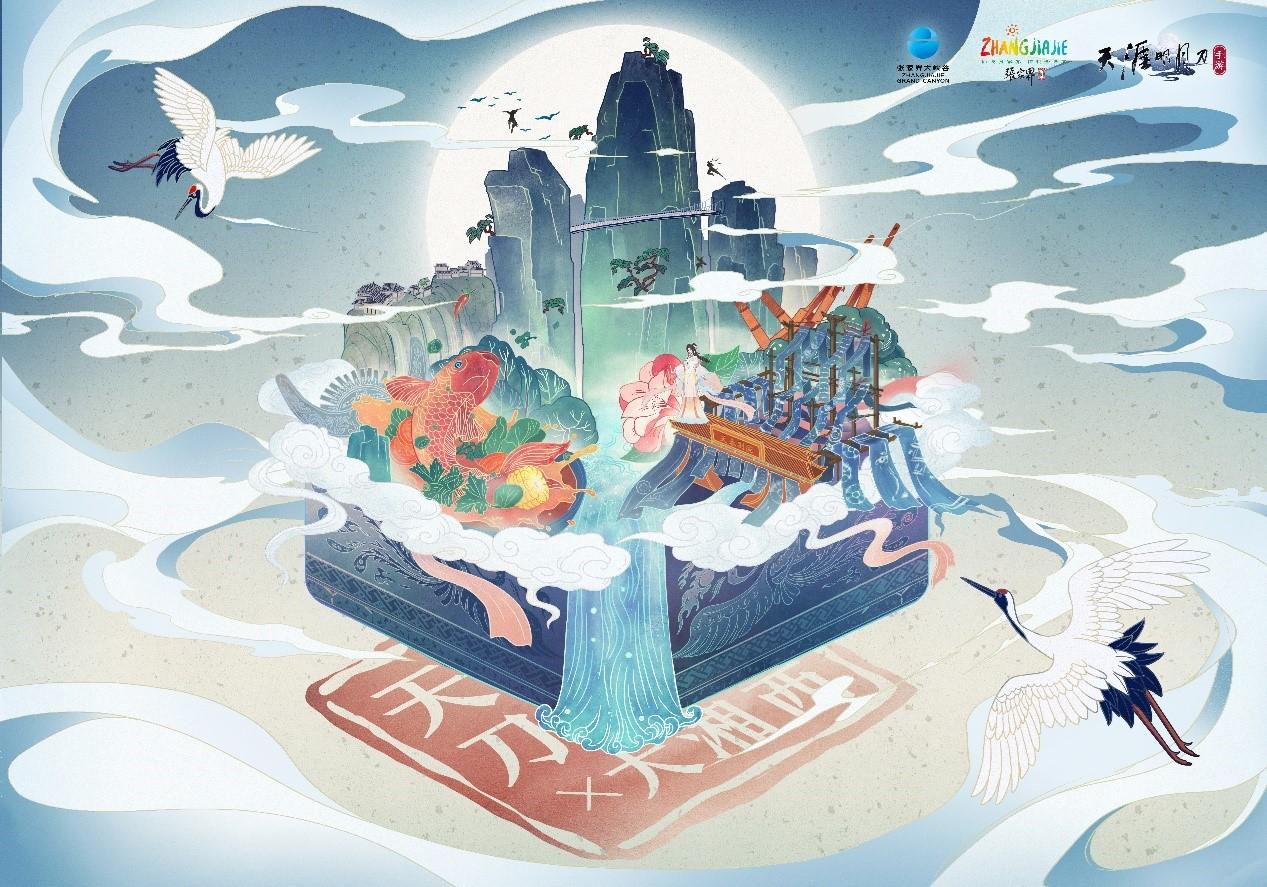 天涯明月刀携手大湘西,五年国风新文创迈入全新阶段