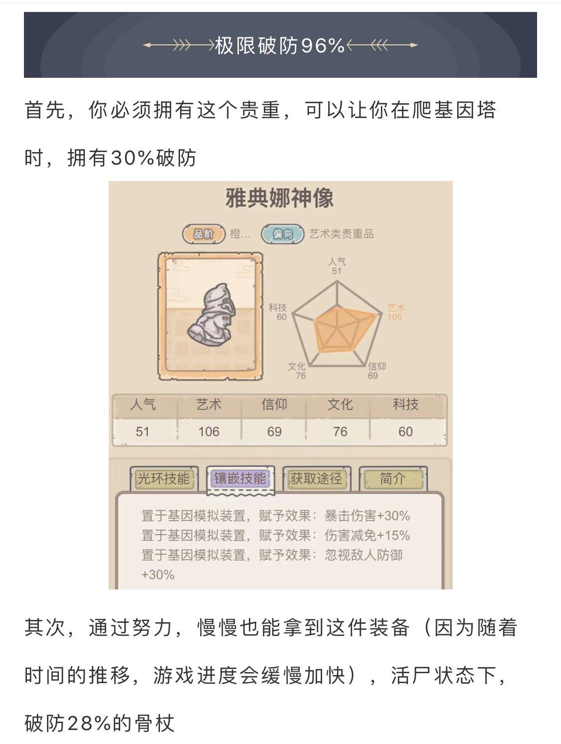 《最强蜗牛》极限破防相关介绍