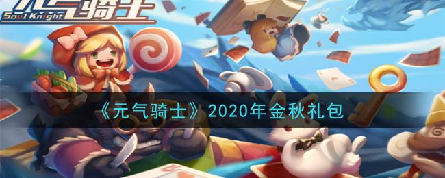 《元气骑士》2020年金秋礼包兑换码领取