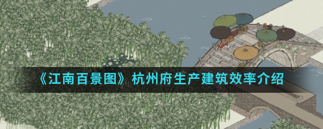 《江南百景图》杭州府生产建筑效率介绍