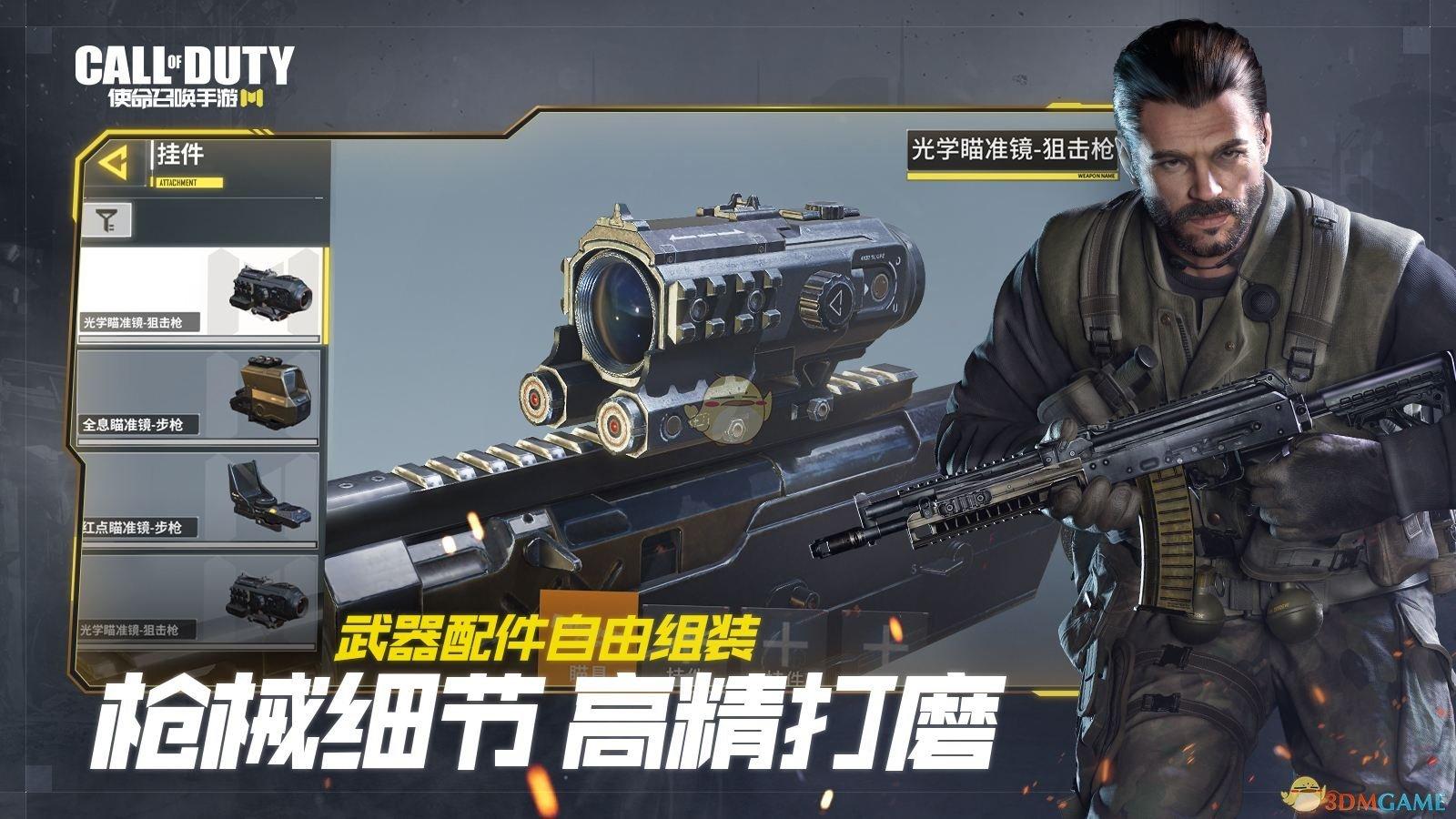 《使命召唤手游》狙击枪排名攻略