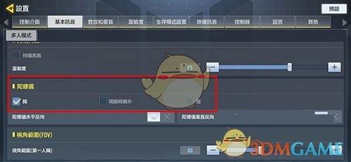 《使命召唤手游》陀螺仪位置介绍