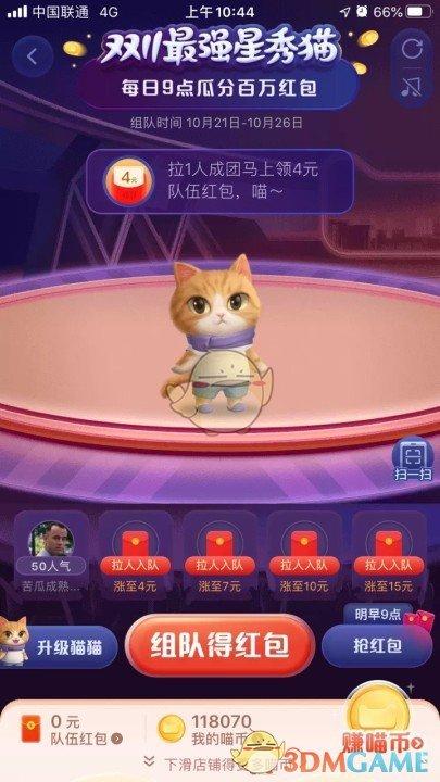 《淘宝》双11超级星秀猫队伍红包获取攻略