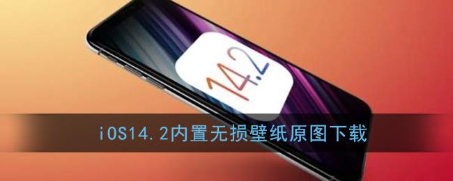 iOS14.2内置无损壁纸原图下载