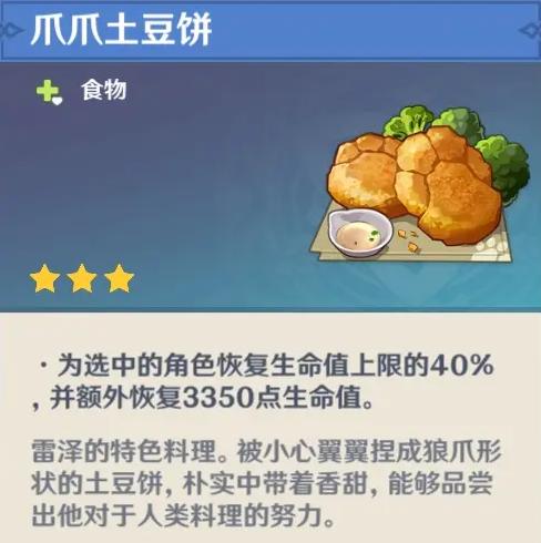 《原神》雷泽隐藏料理介绍