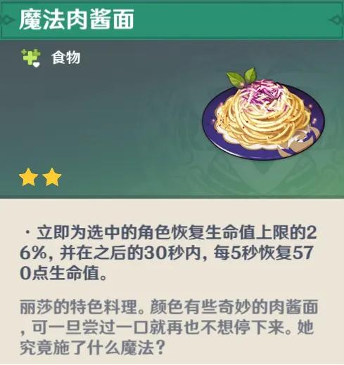 《原神》丽莎隐藏料理介绍