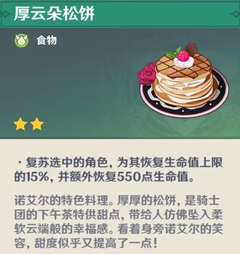 《原神》诺艾尔隐藏料理介绍