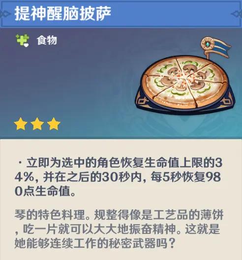 《原神》琴隐藏料理介绍
