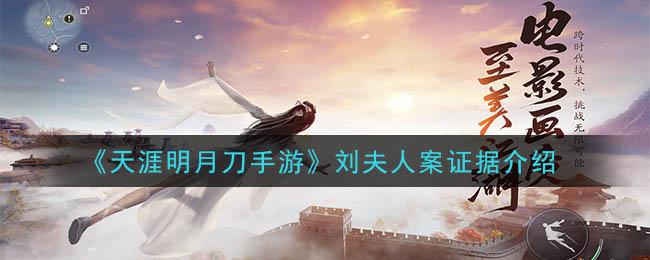 《天涯明月刀手游》刘夫人案证据介绍