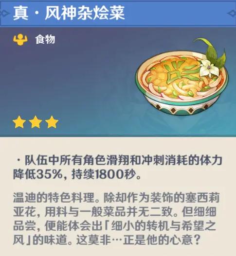 《原神》温迪隐藏料理介绍