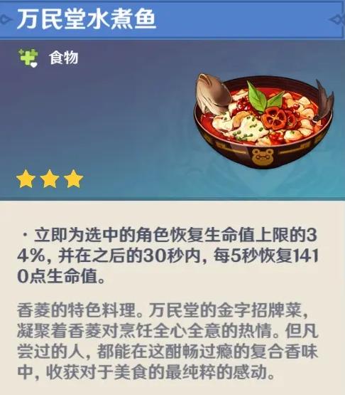 《原神》香菱隐藏料理介绍
