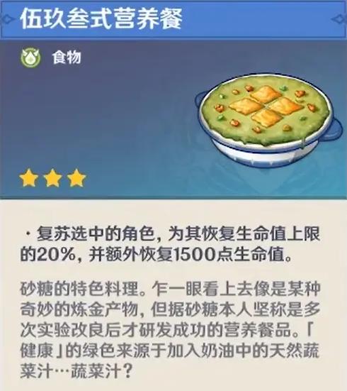 《原神》砂糖隐藏料理介绍