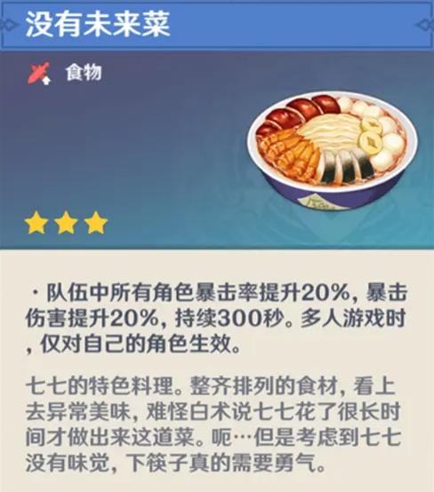 《原神》七七隐藏料理介绍
