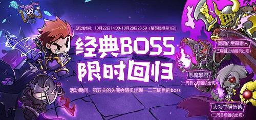 失落城堡迎1周年庆,2大boss上新,3大武器改版,还有海量活动等你来!