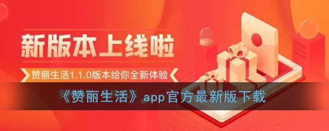 《赞丽生活》app官方最新版下载