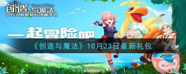 《创造与魔法》10月23日最新礼包兑换码
