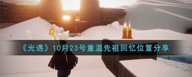 《光遇》10月23号重温先祖回忆位置分享