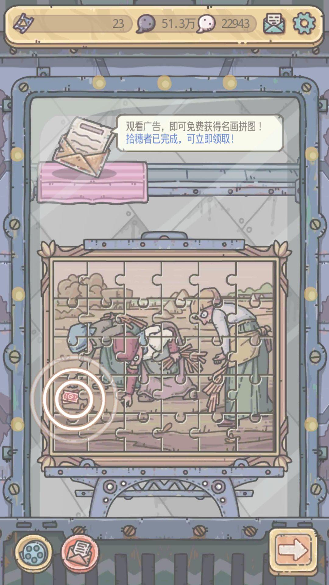 《最强蜗牛》小扎拼图活动奖励介绍