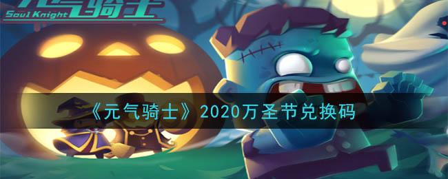 《元气骑士》2020年万圣节兑换码领取