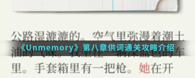 《Unmemory》第八章供词通关攻略介绍